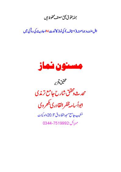 Download masnoon namaz by zafar bakharvi pdf book